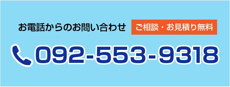 092-553-9318